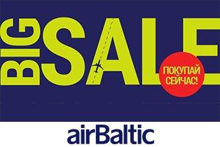 Большая распродажа авиабилетов  от авиакомпании airBaltic