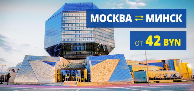 Билеты на автобус из Минска в Москву от 42 BYN!