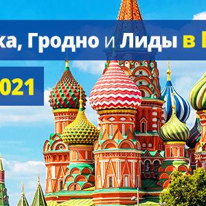 Ecolines возобновляет автобусные рейсы в Москву из Минска, Лиды и Гродно