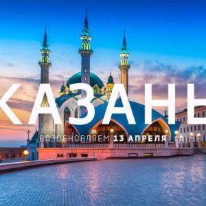 «Белавиа» предлагает прямые авиаперелеты из Минска в Казань