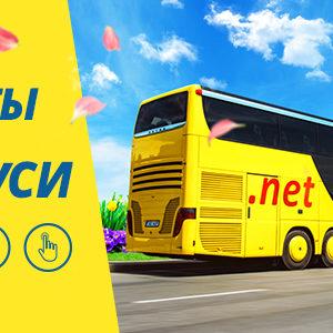 Билеты на автобус по Беларуси от 10 BYN