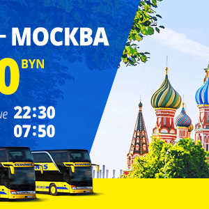 Минск – Москва без пересадок
