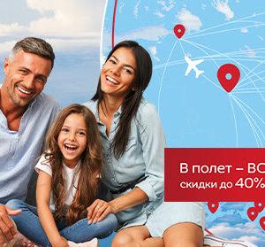 Авиабилеты из Минска в города России со скидкой до 40%