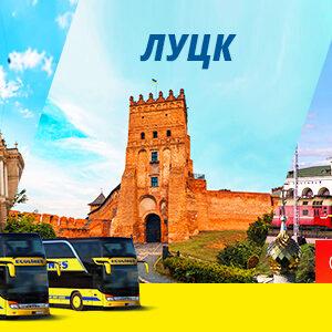 Автобусные рейсы во Львов, Луцк и Ковел