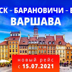 Новый автобусный рейс Минск-Барановичи-Брест-Варшава