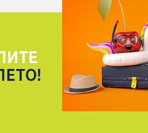 Продлите свое лето! Горячие цены от авиакомпании airBaltic Вам понравятся!